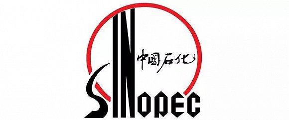 中石化中原石油工程公司